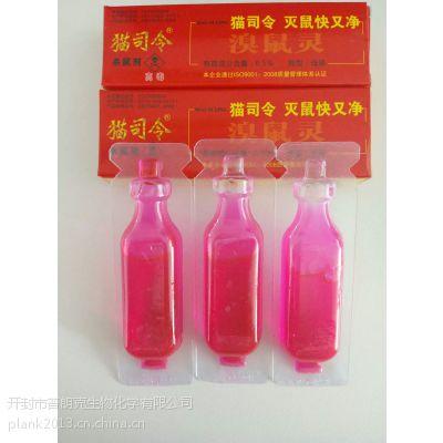 浙江供应猫司令0.005%溴敌隆杀鼠剂毒饵老鼠药