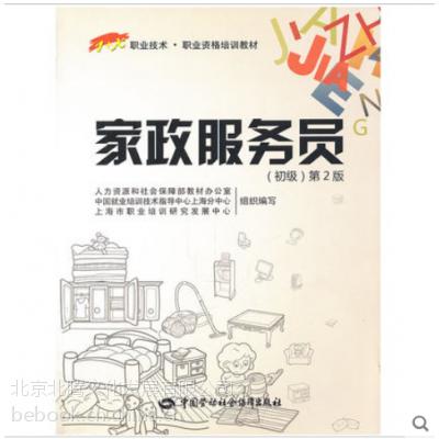 (初级)家政服务员第2版—职业技术·职业资格培训教材