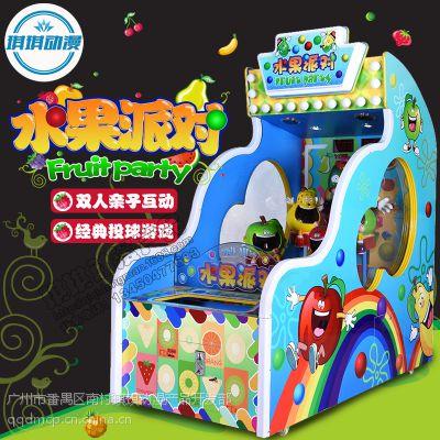 琪琪动漫产品新款水果派对投球游戏机 投币游戏机电玩设备 儿童乐园大型模拟机投篮机