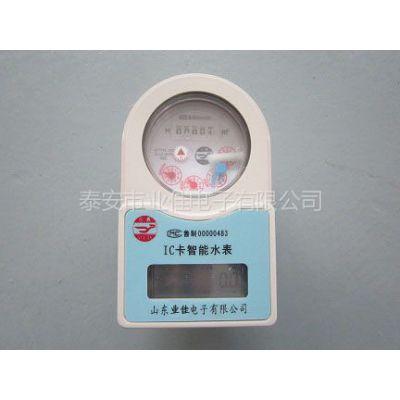 供应智能IC卡热水水表DN15~25型、智能水表
