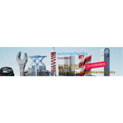 2016上海法兰克福零部件展、维修检测诊断设备及汽车用品与改装展览会