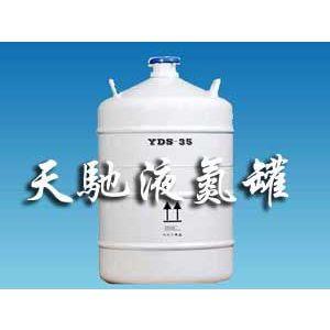 供应储存型液氮罐YDS-35