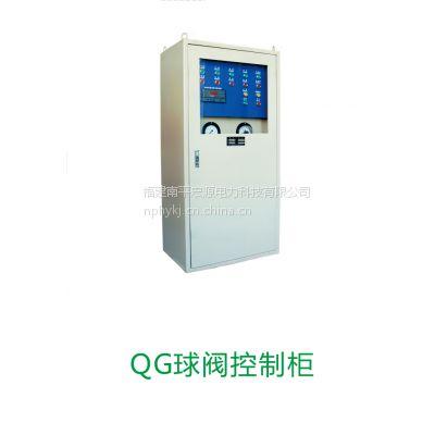 供应宏源 QG型球形阀控制柜