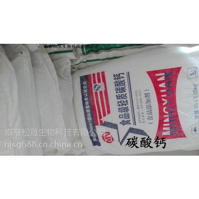 厂家直销食品级碳酸钙 营养强化剂碳酸钙