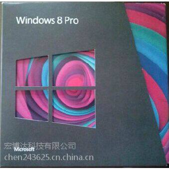 windows8.1专业版授权正版化解决方案 代理商提供正版化方案