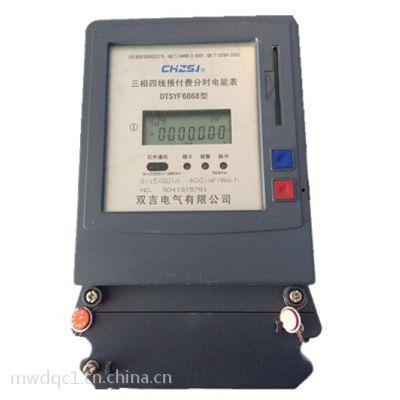 阶梯电价电表 三相阶梯电价电表