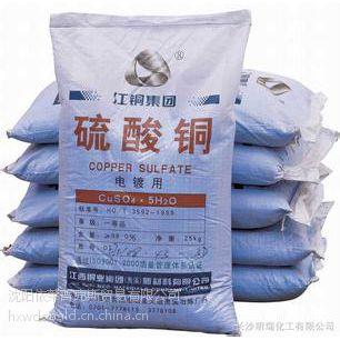东北辽宁沈阳直供优质硫酸铜98.5%蓝矾 胆矾 铜矾 工业级价格合理