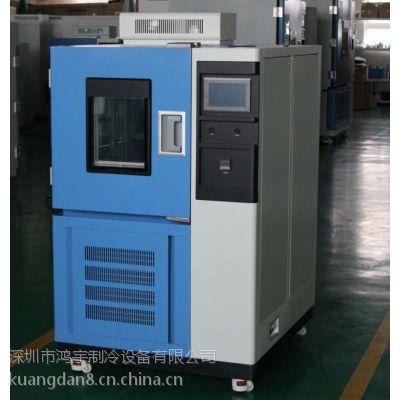鸿宇制冷HYHWHS-200恒温恒湿箱冷热冲击箱