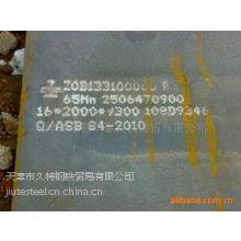 供应65Mn弹簧钢/65Mn弹簧钢板规格