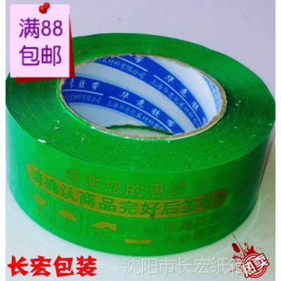 胶带绿色警示语胶带  绿色胶带批发 胶带纸 封箱带 整箱包邮