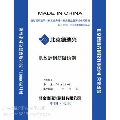 氨基醇阻锈剂 混凝土阻锈剂 建筑钢筋阻锈剂厂家直销