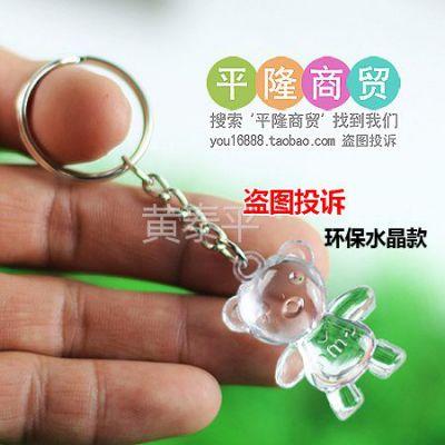 供应钥匙扣批发厂家 创意金属钥匙扣 情侣款 男女通用 亚克力塑料公仔