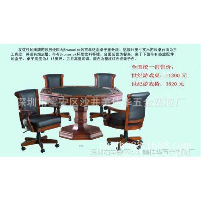 厂家直销高档54英寸实木游戏桌 高档新款友谊纸牌桌 娱乐桌