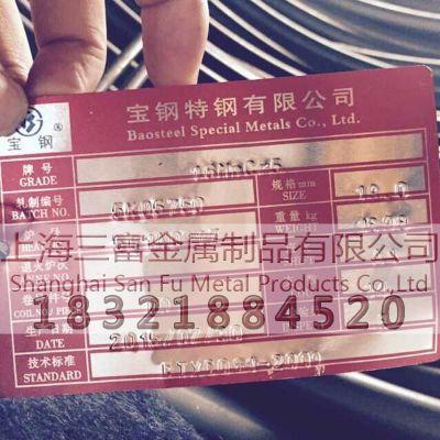 上海宝钢16MNCR5线材 16MNCR5齿轮钢 德国牌号 汽车用市场价***低