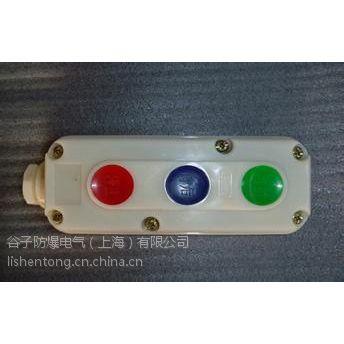 厂家直销LA5821防腐防爆控制按钮220V