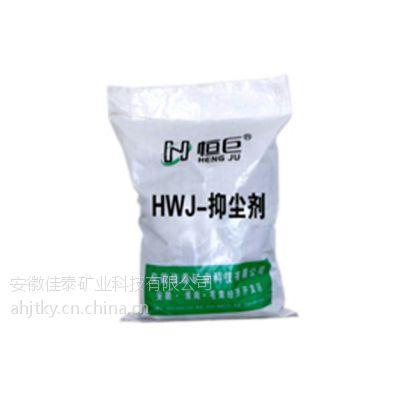 HWJ-抑尘剂 煤矿井下防尘降尘材料 煤矿井下防尘 化学抑尘剂 煤矿抑尘降尘