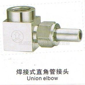 供应焊接式直角管接头