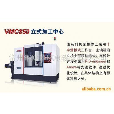 供应VMC650--1000立式加工中心