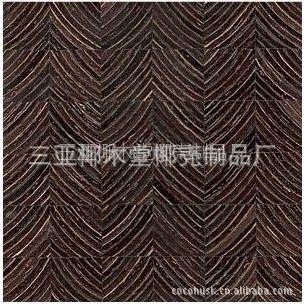 供应厂家直销优质椰壳装饰板 环保型椰壳装饰板 易安装 易打理