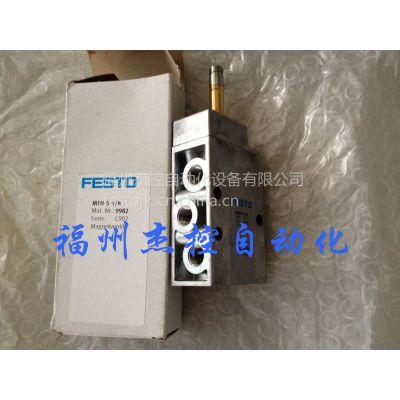 供应FESTO官网特价101000 电磁阀 MFH-5-3,3