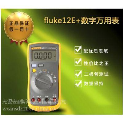 无锡福禄克F12E数字万用表,FLUKE12E无锡安耐斯电子 福禄克一级代理