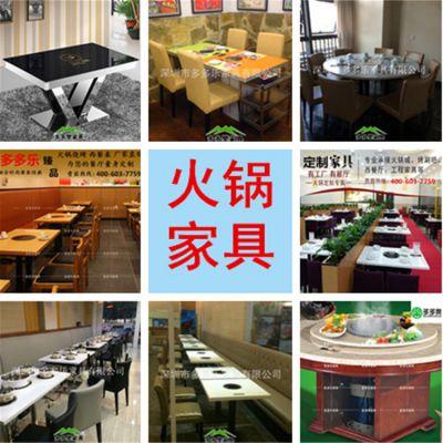 供应厂家直销人造石火锅桌 涮涮锅桌子 热销连锁火锅桌