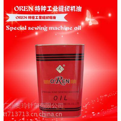 现货出售工程机械润滑油 印刷机专用机油 缝纫机油 衣车油