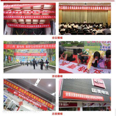 供应广东广州广州横幅制作厂家广州市广告条幅生产供应商 卓美广告品制作厂