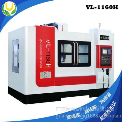 两线一硬加工中心 VL-1160H 巨高精机 CNC数控机床 广东电脑锣生产厂家