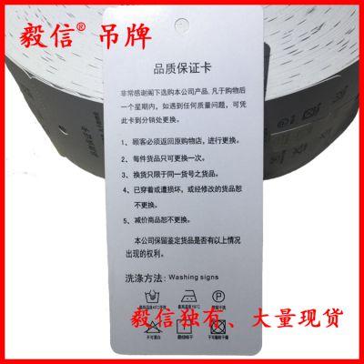 大量现货卷装吊牌 品质保证卡合格证