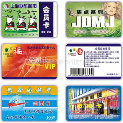 供应供应各种PVC卡 磁条PVC卡 芯片PVC卡 透明PVC卡 磨砂PVC卡