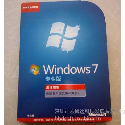 供应Win Pro 7 ChnSimp DVD 中文专业版彩包 企业专用版价格