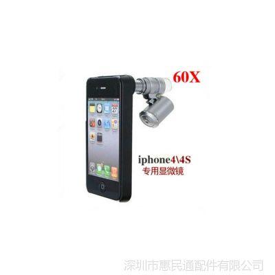 供应验钞60倍LED灯iphone4/4s苹果手机外置镜头显微镜放大镜9882-IP4
