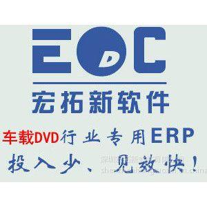 投入少,见效快的深圳中小型车载DVD企业ERP管理软件系统_宏拓新EDC软件
