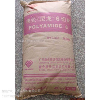 注塑级PA6/基础创新美国 /抗老化 耐高温 尼龙6 化工原料