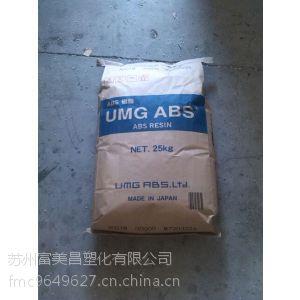 ABS TM-21 日本UMG 注塑级 耐高温 食品级