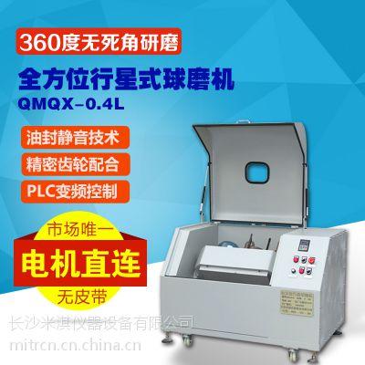 干湿式实验室小型球磨机 全方位行星式球磨机价格实惠0.4L