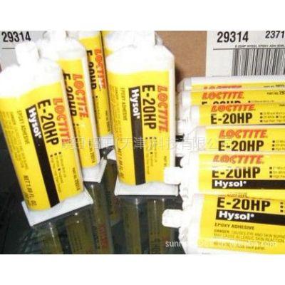 供应HYSOL 乐泰E-20HP 环氧树脂胶