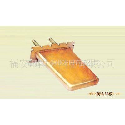 供应大量优质上等 铜冷却板国内技术领先,设备先进,产品耐用