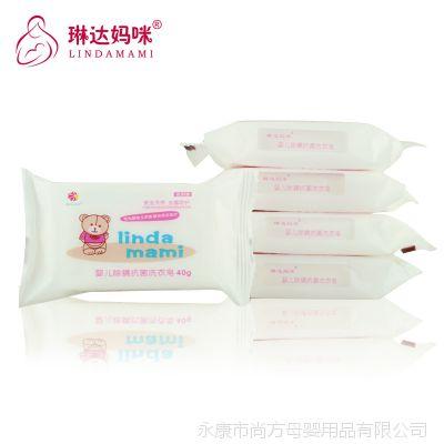 琳达妈咪 婴儿洗衣皂 宝宝儿童专用尿布皂 bb皂肥皂40g必备用品