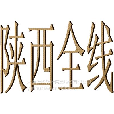 乐清/柳市/七里港到陕西延安物流18072185690信息部物流货运专线