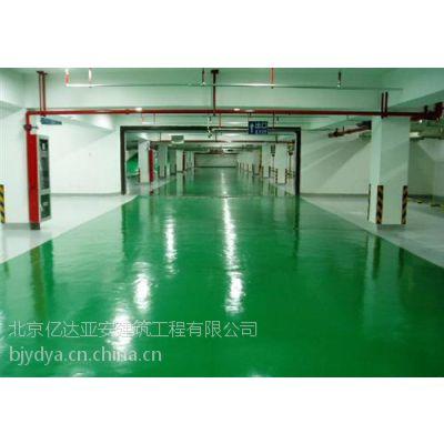 专业地坪漆施工,北京地坪漆施工,亿达亚安(在线咨询)
