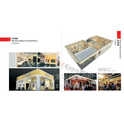 2018第22届中国(广州)国际建筑装饰博览会-广州展台设计搭建