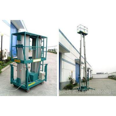 厂家批发6米8米10米12米双柱铝合金升降机 移动式电动升降平台车