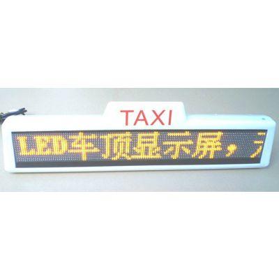供应出租车LED广告屏 后窗屏