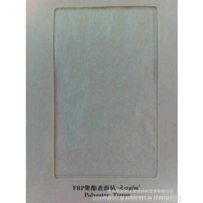 FRP聚酯表面毡,黑色聚酯表面毡,碳纤维表面毡