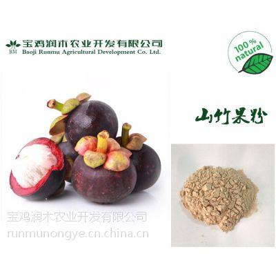 润木供应山竹果粉
