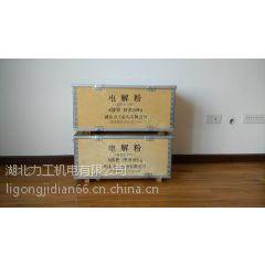 供应水电阻专用电解粉