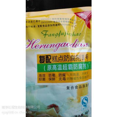 食品级复配糕点防腐剂生产厂家