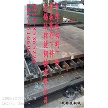 洛阳切割Q345B宽厚板 锰板切割零割配送无锡跃铭捷